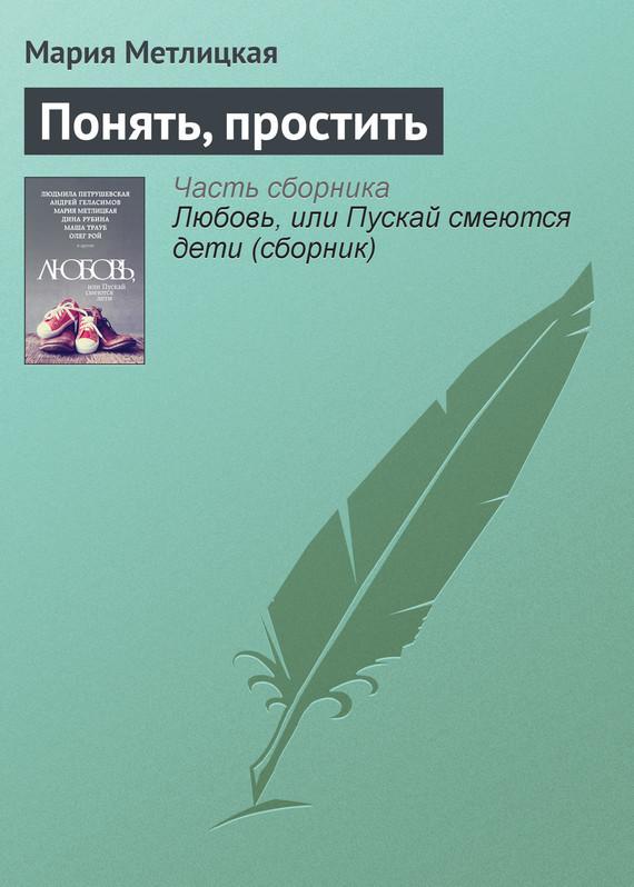 Дедушка русского флота рубинштейн читать