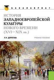 Книга Цветовое поле города в истории европейской культуры