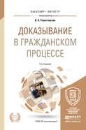 Читать книгу Доказывание в гражданском процессе 5-е изд., пер. и доп. Учебно-практическое пособие для бакалавриата и магистратуры