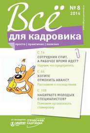 epub Всё для кадровика: просто, практично, полезно № 9 2014