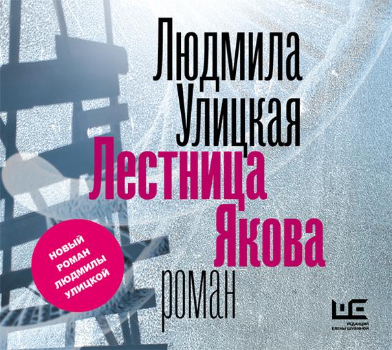 Людмила улицкая лестница якова fb2