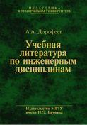Книга Учебная литература по инженерным дисциплинам
