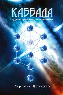 Обложка книги Каббала. Мудрость, пронесенная сквозь тысячелетия