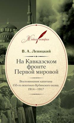 Читать онлайн На Кавказском фронте Первой мировой. Воспоминания капитана 155-го пехотного Кубинского полка.1914–1917