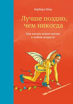 Книга Бегом изофиса!