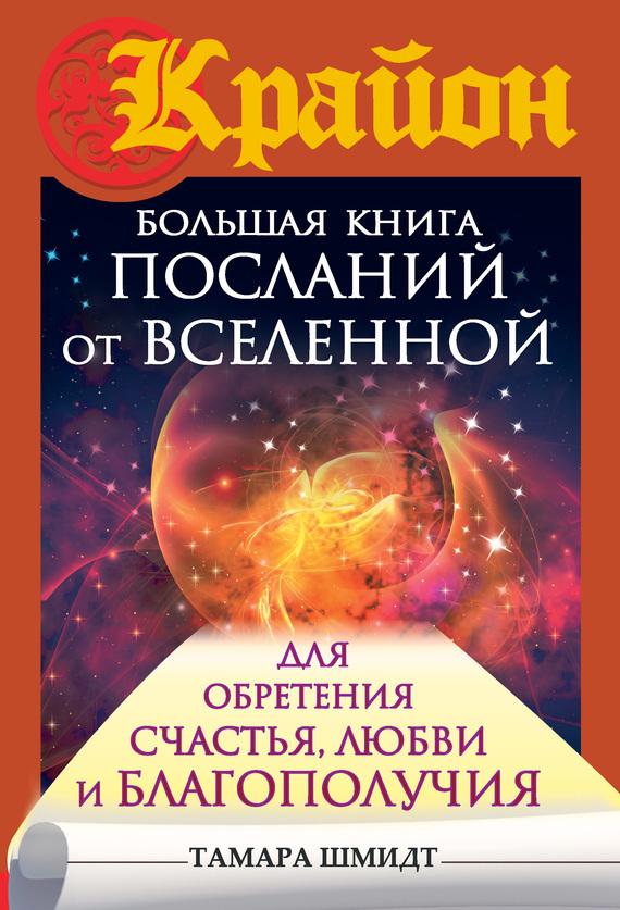 скачать бесплатно крайон большая книга медитаций