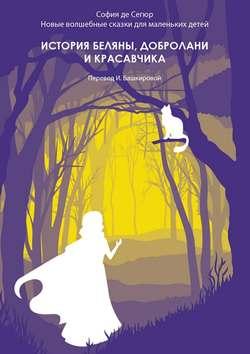 Книга История принцессы Розетты. Новые волшебные сказки для маленьких детей