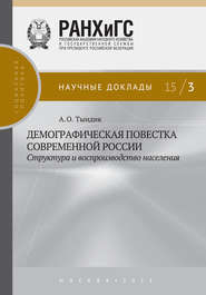 Книга Уровень жизни населения: опыт региональных исследований