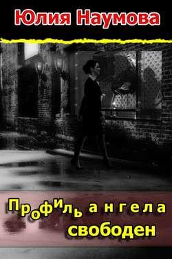 Книга Профиль ангела свободен