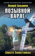 Электронная книга «Позывной: «Варяг». Спасти Севастополь!» – Валерий Большаков