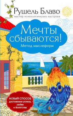 Книга Мечтания