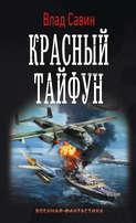 Электронная книга «Красный тайфун» – Влад Савин