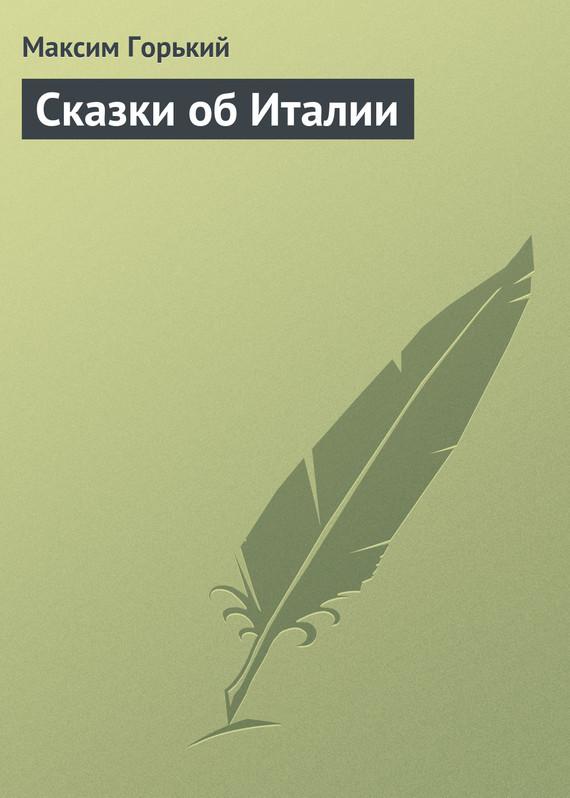 Горького Дед Архип И Ленька