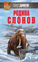 Электронная книга «Родина слонов» – Олег Дивов