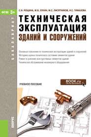 Книга учебник реконструкция зданий и сооружений