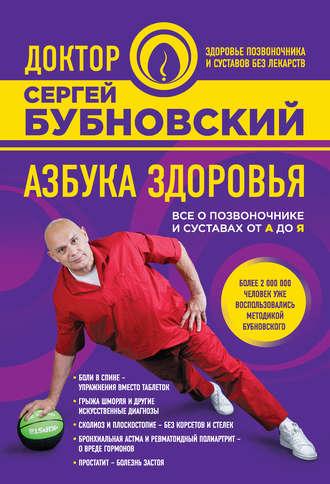 Суставы сергей бубновский контрактура тазабедренных суставов