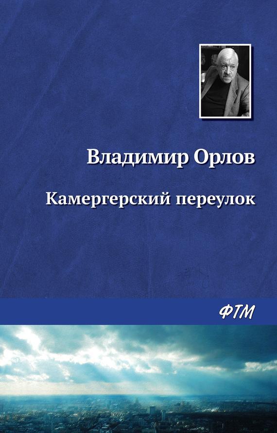 Владимир орлов камергерский переулок скачать fb2