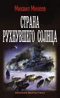 Электронная книга «Страна рухнувшего солнца» – Михаил Михеев