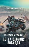 Электронная книга «Стражи Армады. По ту сторону восхода» – Сергей Коротков