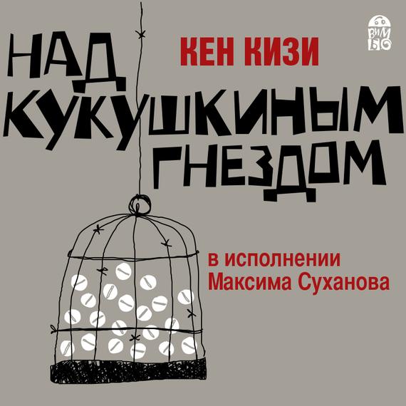 Над кукушкиным гнездом скачать книгу fb2 бесплатно