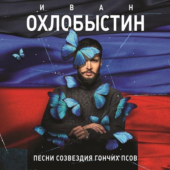 Иван охлобыстин книги скачать бесплатно fb2