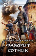 Электронная книга «Фаворит. Сотник» – Константин Калбазов