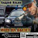 Аудиокнига «Игра на вылет» – Андрей Ильин