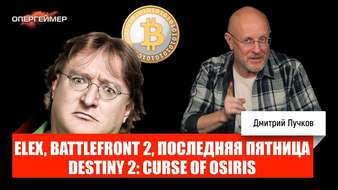 Гейб Ньюэлл против биткойнов, Elex, Battlefront 2, Destiny 2: Curse of Osiris