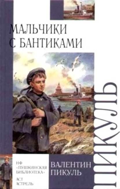 «Мальчики с бантиками» Валентин Пикуль
