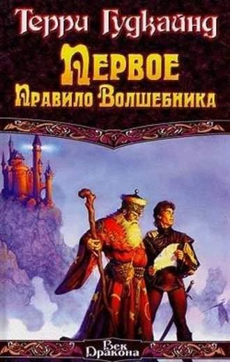 Обложка книги первое правило волшебника fb2