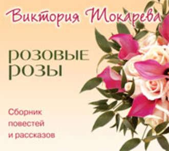Читать виктория токарева розовые розы