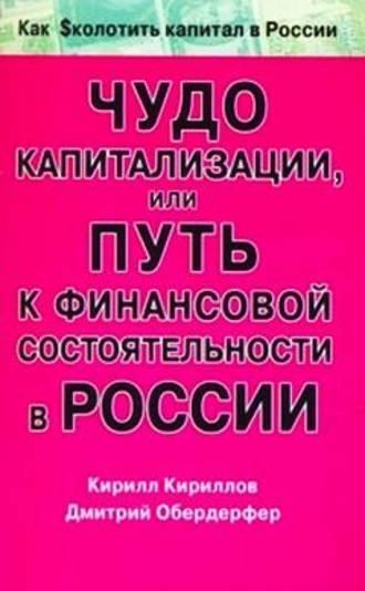 Книга Чудо капитализации, или Путь к финансовой состоятельности в России
