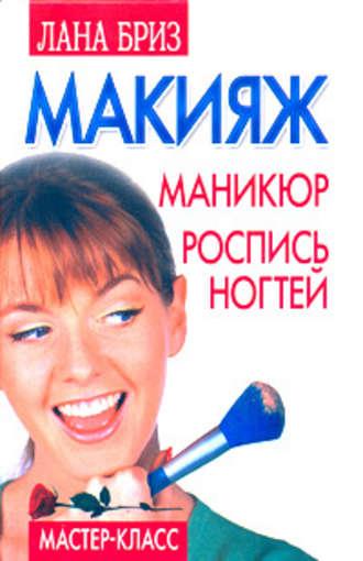 книга о Маникюре