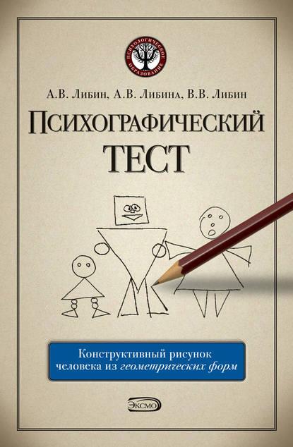 Либин А. В. — Психографический тест: конструктивный рисунок человека из геометрических форм