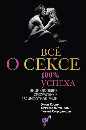 Вс о сексе э костин в литвинский т ог