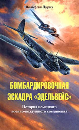 Книга Бомбардировочная эскадра «Эдельвейс». История немецкого военно-воздушного соединения