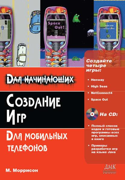 https://www.litres.ru/maykl-morrison/sozdanie-igr-dlya-mobilnyh-telefonov/?lfrom=15589587