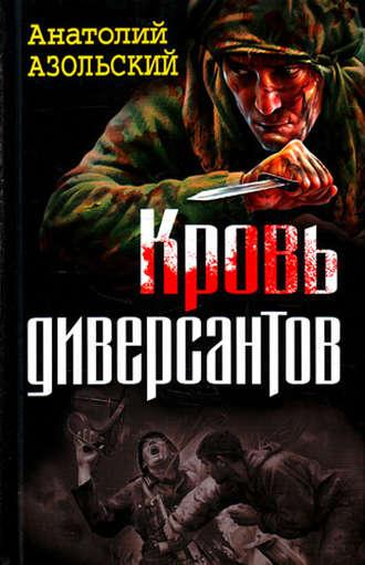 epub Кровь диверсантов (сборник)