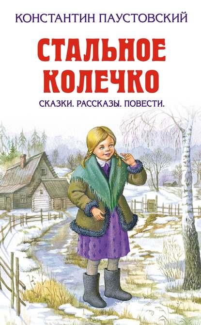 «Заячьи лапы» Константин Паустовский