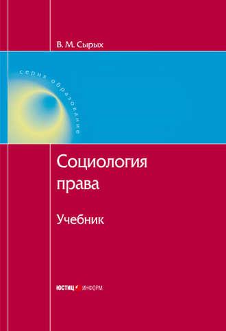 Социология права, учебник,