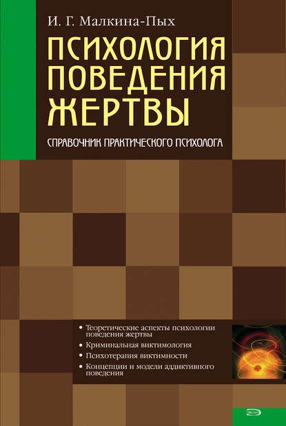 Малкина-Пых И. Г. — Психология поведения жертвы