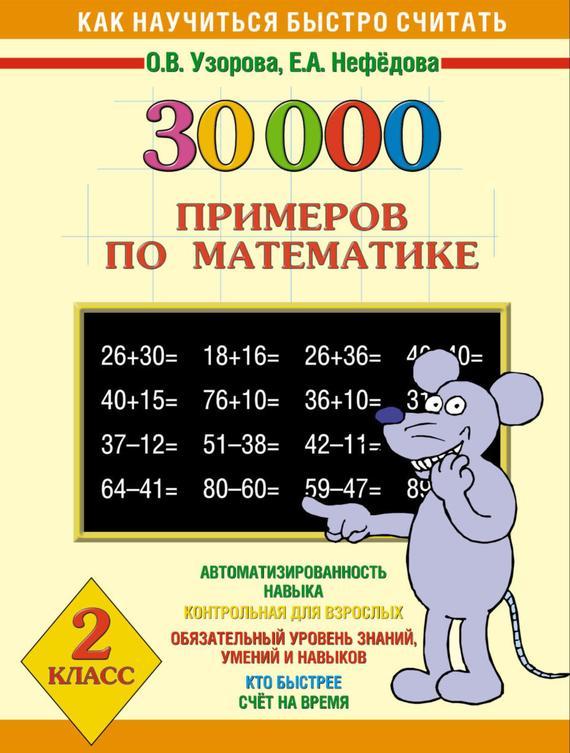 Читать математика 2 класс учебник