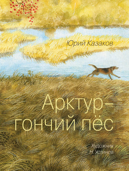 «Арктур – гончий пес» Юрий Казаков