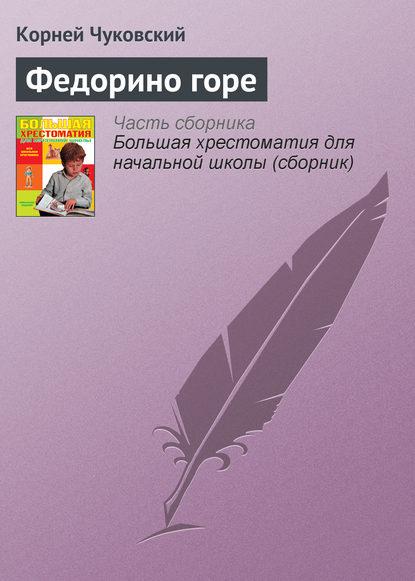 «Федорино горе» Корней Чуковский