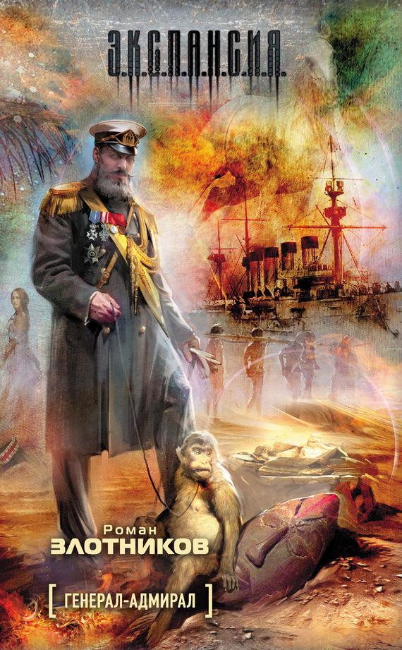 Книга роман злотников генерал-адмирал