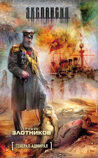 Читать онлайн роман злотников генерал-адмирал