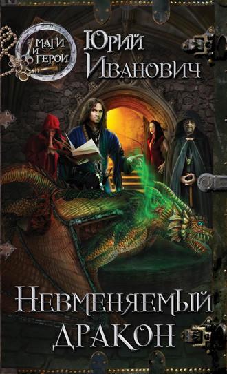 Все книги юрия ивановича невменяемый колдун как защититься от колдуньи соседки по даче
