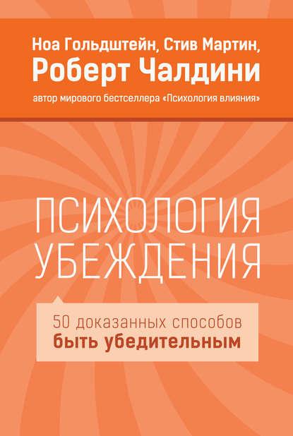«Психология убеждения. 50 доказанных способов быть убедительным» Стив Мартин