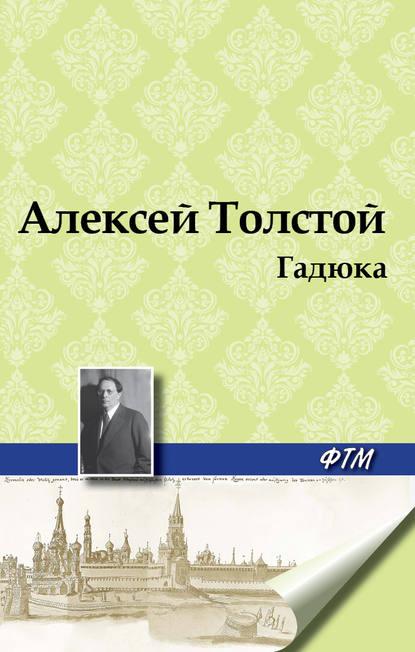 «Гадюка» Алексей Толстой