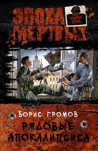 Книга борис громов рядовые апокалипсиса 2